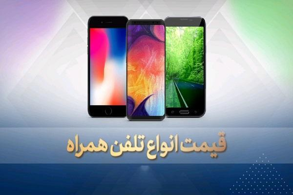 قیمت روز گوشی موبایل در 11 اردیبهشت